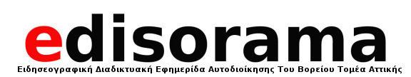 Edisorama.gr