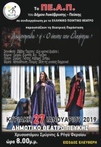 """Πρόγραμμα εκδηλώσεων του ΠΕΑΠ 26-27 1"""" – Edisorama.gr b1e12792f7a"""