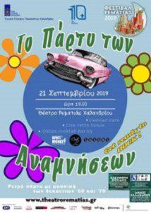 Δήμος Χαλανδρίου με ένα πάρτυ των αναμνήσεων ρίχνει αυλαία στη Ρεματιά