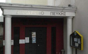 Δήμου Λυκόβρυσης – Πεύκης