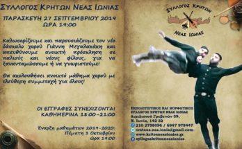 Ο Σύλλογος Κρητών Ν. Ιωνίας παρουσιάζει τον δάσκαλο χορού Γ. Μεγαλακάκη την Παρασκευή 27/09