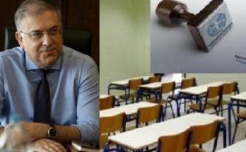 Για λειτουργικές τις ανάγκες των σχολείων το Υπουργείο Εσωτερικών θα κατανέμει 28 εκατ. ευρώ