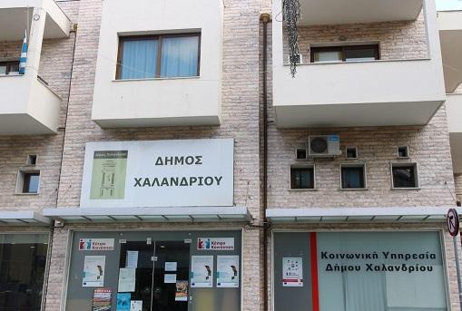 Δήμος Χαλανδρίου : Κλειστές οι Δημοτικές Υπηρεσίες λόγω εργασιών