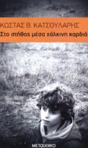 Δήμος Χαλανδρίου: Την Τετάρτη 2/10 η Λέσχη Ανάγνωσης της Δημοτικής Βιβλιοθήκης Χαλανδρίου –