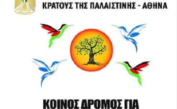 Δήμος Χαλανδρίου Κοινός Δρόμος για την Ελευθερία και την Ειρήνη