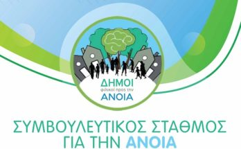 Λειτουργία Συμβουλευτικού Σταθμού για την Άνοια στον Δήμο Κηφισιάς
