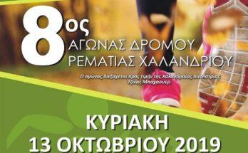 Δήμος Χαλανδρίου : Μέχρι τις 7/10 οι εγγραφές για τον 8ο Αγώνα Δρόμου Ρεματιάς Χαλανδρίου. Δηλώστε τώρα.