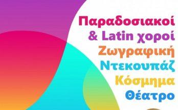 Ξεκίνησαν οι αιτήσεις για την Δημιουργική και Καλλιτεχνική Απασχόληση στον Δήμο Ηρακλείου