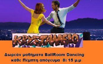 Σύλλογος Γονέων Κρυστάλλειου Δημοτικού Πεντέλης: Δωρεάν μαθήματα Ball Room Dancing