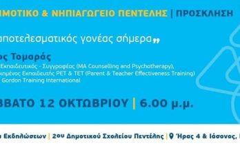 """2ο Δημοτικό & Νηπιαγωγείο Πεντέλης 12/10 ομιλία – συζήτηση με τον Ειδικό εκπαιδευτικό Ν. Τομαράς με θέμα """"Αποτελεσματικό Γονέα του Σήμερα"""""""