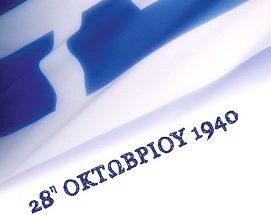 Εορταστικές εκδηλώσεις στο Μαρούσι για την Εθνική Επετείου της 28ης Οκτωβρίου 1940