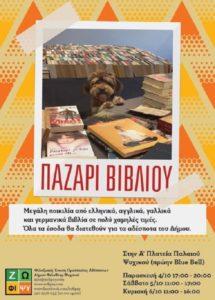 BookBazaar Την Παρασκευή 04 Οκτωβρίου 2019 ξεκινάει, το πολύ αγαπητό μεταξύ βιβλιόφιλων, Παζάρι Βιβλίου για την προστασία των αδέσποτων της πόλης μας.