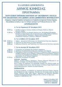 Το Πρόγραμμα εορτασμού της 28ης Οκτωβρίου στον Δήμο Κηφισιάς