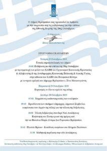 Ξένος Μανιατογιάννης: Οι εορταστικές εκδηλώσεις για την Εθνική επέτειο της 28ης Οκτωβρίου του Δήμου Βριλησσίων