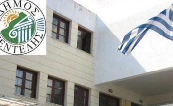 Ανακοίνωση της Δημάρχου και των Επικεφαλής των Δημοτικών Παρατάξεων του Δήμου Πεντέλης