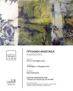 """ΔΗΜΟΣ ΦΙΛΟΘΕΗΣ – ΨΥΧΙΚΟΥ: Την Πέμπτη 10/10 εγκαινιάζεται η ατομική έκθεση της σύγχρονης Ελληνίδας εικαστικού Αναστασίας Γρυλλάκη με τίτλο: """"INNERSCAPES"""""""