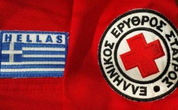 Εκδήλωση αλληλογνωριμίας του Ελληνικού Ερυθρού Σταυρού