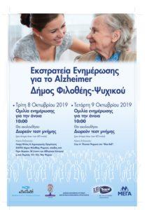 Δήμου Φιλοθέης Ψυχικού: Διήμερο Πρόληψης για την νόσο Alzheimer