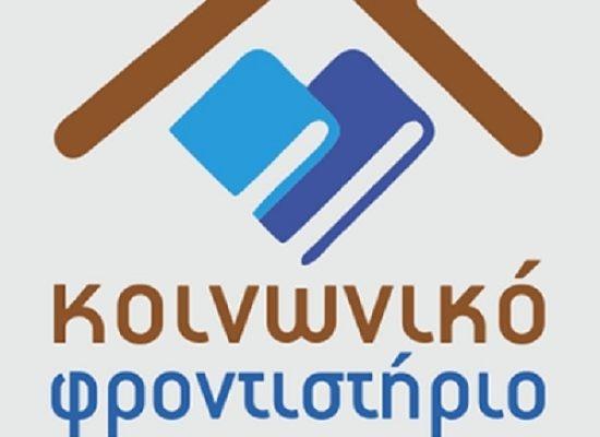 Δήμος Παπάγου – Χολαργού Πρόγραμμα Κοινωνικού Φροντιστηρίου