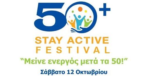 Δήμου Ηρακλείου Αττικής : 1Ο STAY ACTIVE FESTIVAL ΓΙΑ ΟΛΕΣ ΤΙΣ ΗΛΙΚΙΕΣ