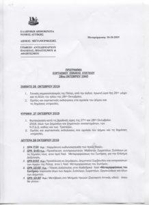 Δήμος Μεταμόρφωση: Πρόγραμμα Εορτασμού 28ης Οκτωβρίου