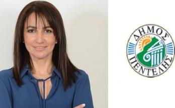 Επιστολή της Δημάρχου Πεντέλης Δήμητρας Κεχαγιά προς τους Βουλευτές Βορείου Τομέα