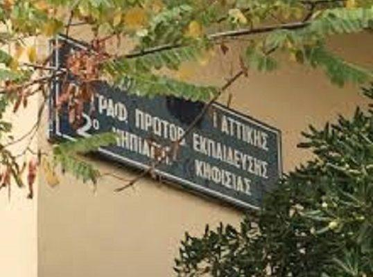 Μεταστέγαση του 2ου Νηπιαγωγείου Κηφισιάς σε δημοτικό κτήριο