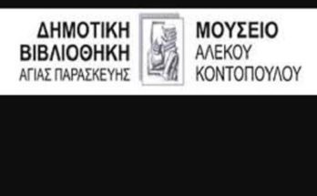 ΕΚΘΕΣΗ - ΣΕΜΙΝΑΡΙΑ - ΞΕΝΑΓΗΣΕΙΣ ΑΠΟ ΤΟ ΜΟΥΣΕΙΟ ΑΛΕΚΟΥ ΚΟΝΤΟΠΟΥΛΟΥ