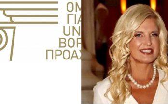 Μήνυμα Προέδρου Ομίλου για την UNESCO Βορείων Προαστίων και δημοτικής συμβούλου Αμαρουσίου Μαρίνας Πατούλη Σταυράκη, για την Παγκόσμια Ημέρα Εκπαιδευτικών