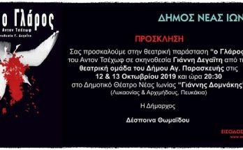 Δήμος Νέας Ιωνίας : Η θεατρική παράσταση «Ο Γλάρος» στο Δημοτικό Θέατρο Νέας Ιωνίας