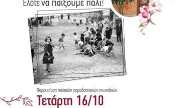 ΝΕΑ ΙΩΝΙΑ: Τετάρτη 16/10 Ελάτε να παίξουμε πάλι… στην πλατεία Μακελαράκη