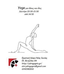 ΝΕΑ ΙΩΝΙΑ: Στην Εργατική Λέσχη Ν. Ιωνίας Μαθήματα Yoga από τη Δευτέρα 14/10