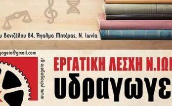 Εργατική Λέσχη Ν. Ιωνίας: Κάλεσμα συμμετοχής καθηγητών σε μαθήματα/εργαστήρια αλληλεγγύης