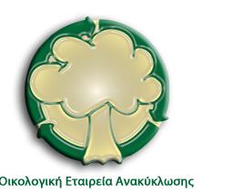 συνεχίζει για τρίτη χρονιά τη φιλόδοξη πρωτοβουλία του οικολογικού παρατηρητηρίου Κυκλικής Οικονομίας στην Ελλάδα με την ονομασία «ECO-ΠΑΡΑΤΗΡΗΤΗΡΙΟ».