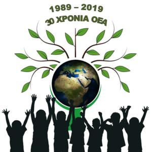 30 Χρόνια Οικολογική Εταιρεία Ανακύκλωσης! Ημερίδα Eco-Παρατηρητήριο 2019!