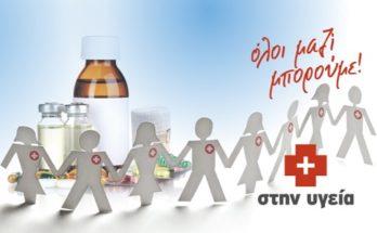 Ιατρείο Κοινωνικής Αποστολής - Ιατρικός Σύλλογος Αθηνών - Στο πλαίσιο των δράσεων «ΟΛΟΙ ΜΑΖΙ ΜΠΟΡΟΥΜΕ και στην ΥΓΕΙΑ» συγκεντρώνουμε φάρμακα και υγειονομικό υλικό στην Αττική.
