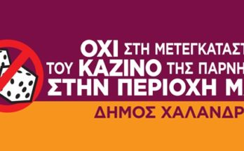 Δήμος Χαλανδρίου: Όχι καζίνο στην περιοχή μας