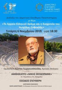 Διάλεξη: Αισχύλος – Σοφοκλής - Το αρχαίο ελληνικό δράμα και η διαχρονία του.