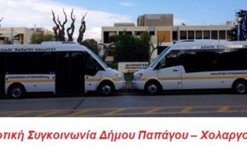Λόγω της πανελλαδικής απεργίας την Πέμπτη 24 Οκτωβρίου τα δρομολόγια της δημοτικής συγκοινωνίας δεν θα πραγματοποιηθούν