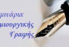 O ΔΟΠΑΠ για δεύτερη χρονιά διοργανώνει μαθήματα δημιουργικής γραφής