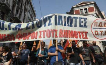 ΠΟΕ-ΟΤΑ: Κλιμάκωση των κινητοποιήσεων των εργαζομένων στους δήμους για την ερχόμενη εβδομάδα