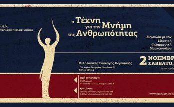 «Η Τέχνη για την Μνήμη της Ανθρωπότητας» 2/11 συναυλία στο πλαίσιο των εκδηλώσεων τιμής και μνήμης για τη συμπλήρωση 100 χρόνων από τη Γενοκτονία του Ποντιακός Ελληνισμός