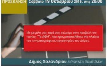 """Δήμος Χαλανδρίου: Παρουσίαση της ταινίας """"Το ΑΦΜ"""" από το κινηματογραφικό εργαστήριο"""