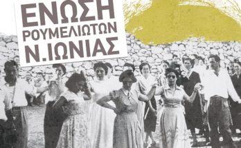 Ένωση Ρουμελιωτών Νέας Ιωνίας - Αγαπάμε πάντα το Χορό, το τραγούδι και κάθε άλλη έκφραση, σαν να ξεκινάμε σήμερα - Εναρξη Δρασεων 2019 -2020