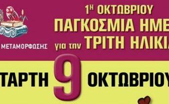 Εκδήλωση για την Παγκόσμια Ημέρα για την Τρίτη Ηλικία στον Δήμο Μεταμόρφωσης