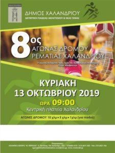Δήμος Χαλανδρίου : Κυκλοφοριακές ρυθμίσεις και τροποποιήσεις – Κυριακή 13/10