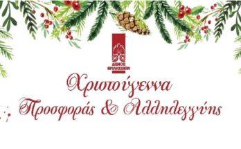 Άρωμα Χριστουγέννων στην πόλη των Βριλησσίων από τις 30 Νοεμβρίου