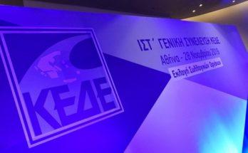 Νίκη για τη «γαλάζια» παράταξη «Σύγχρονοι Ισχυροί Δήμοι», έβγαλε η κάλπη της Γενικής Συνέλευσης της ΚΕΔΕ.
