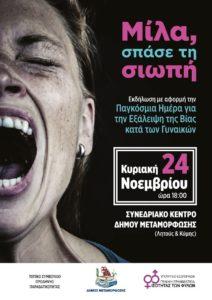 Ο Δήμος Μεταμόρφωσης ΠΡΟΣΚΛΗΣΗ : Εκδήλωση του Συμβουλίου Παραβατικότητας με θέμα «Εξάλειψη της Βίας κατά των Γυναικών»