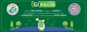 Δ. Πεντέλης: Εγκατέστησε σύστημα αποστολής μηνυμάτων για περιπτώσεις εκτάκτου ανάγκης
